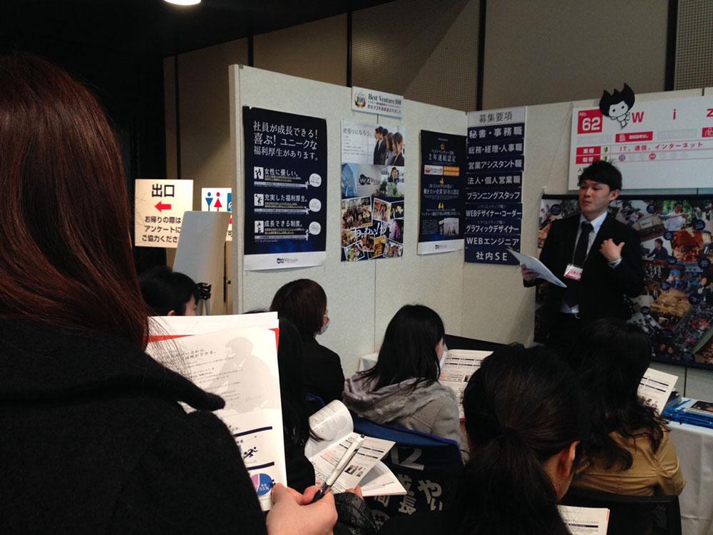就職イベント in 東京!