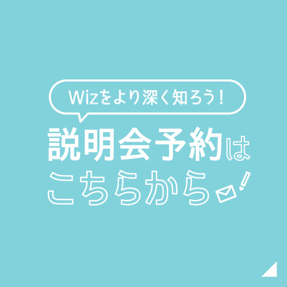 Wiz説明会エントリーフォーム