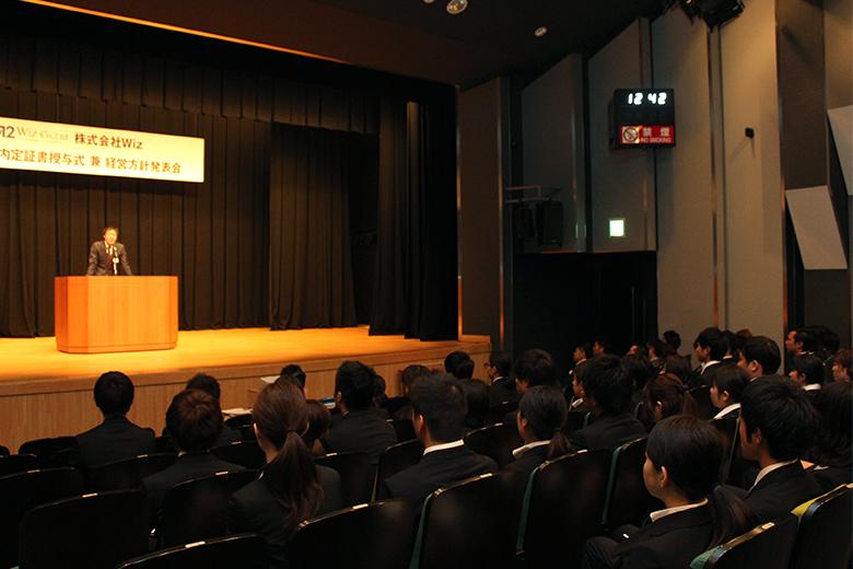 2017年度 Wiz東京内定式を開催しました!