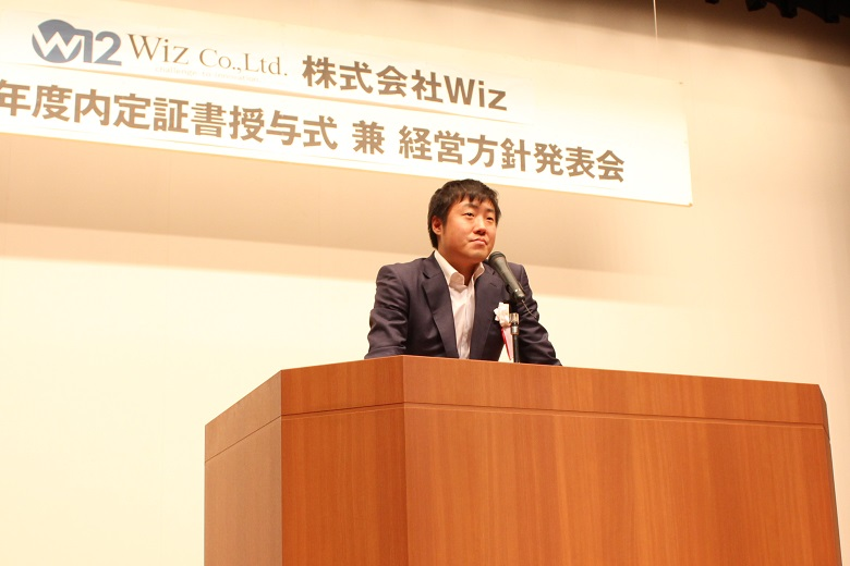 2018年度 Wiz東京内定式を開催しました!