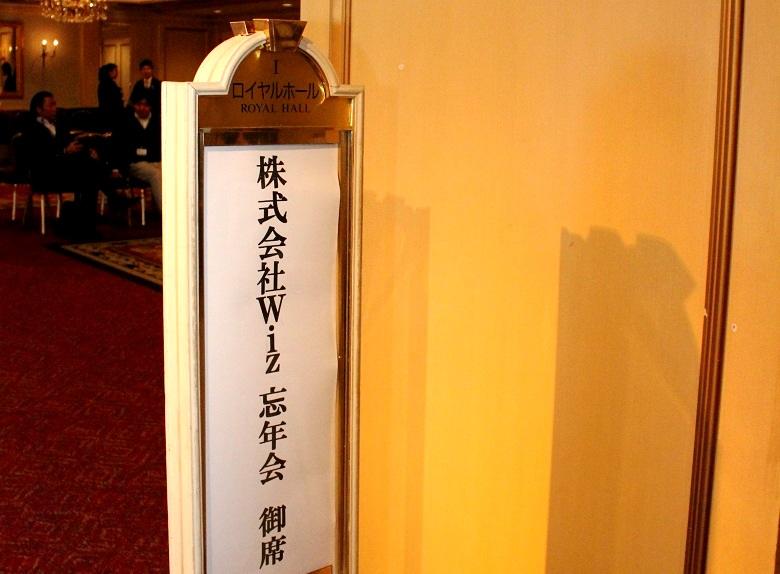 【東京本社】忘年会を開催しました!