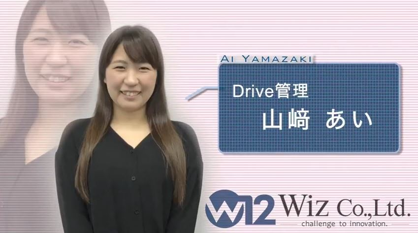 いよいよ最終回!株式会社Wiz事業紹介Vol.15