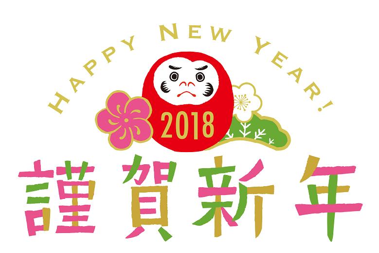 ☆2017年 謹賀新年☆