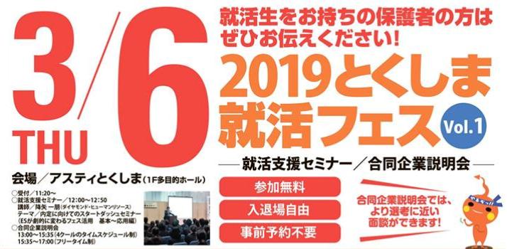 【徳島からお知らせ】2019年度就活フェスに参加します!!