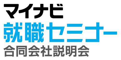 マイナビ就職セミナー合同会社説明会