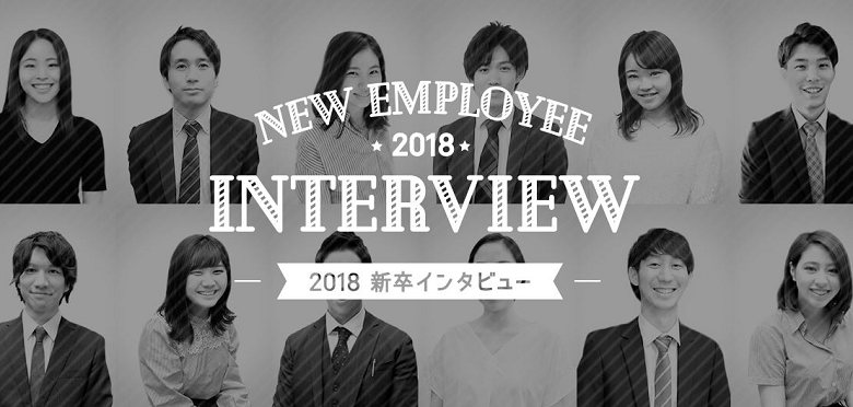 【お知らせ】「2018新卒インタビュー」が公開されました!!!