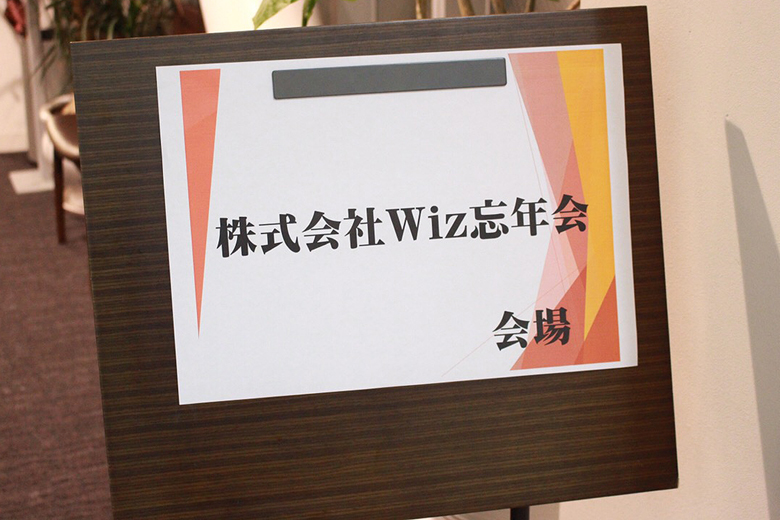 【徳島】まだまだ続きます!徳島支社でも忘年会を開催しました!