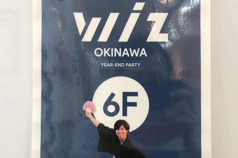 【沖縄】忘年会兼2周年パーティーを開催しました!