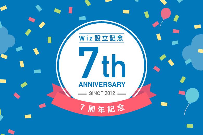 2019年4月18日、株式会社Wizは創業7周年を迎えました!