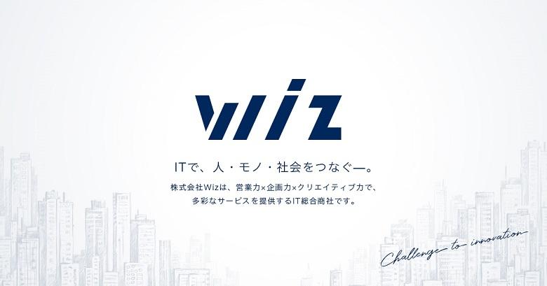 wiz企業理念ページ画像